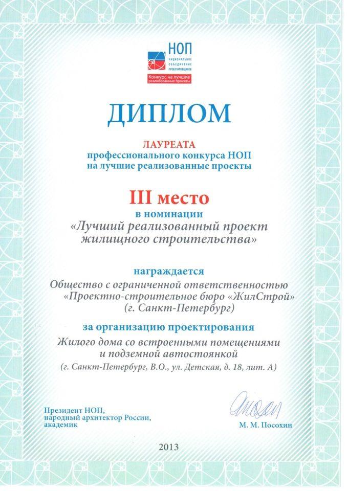 Дом на Детской получил диплом в номинации Лучший реализованный   Дом на Детской получил диплом в номинации Лучший реализованный проект жилищного строительства